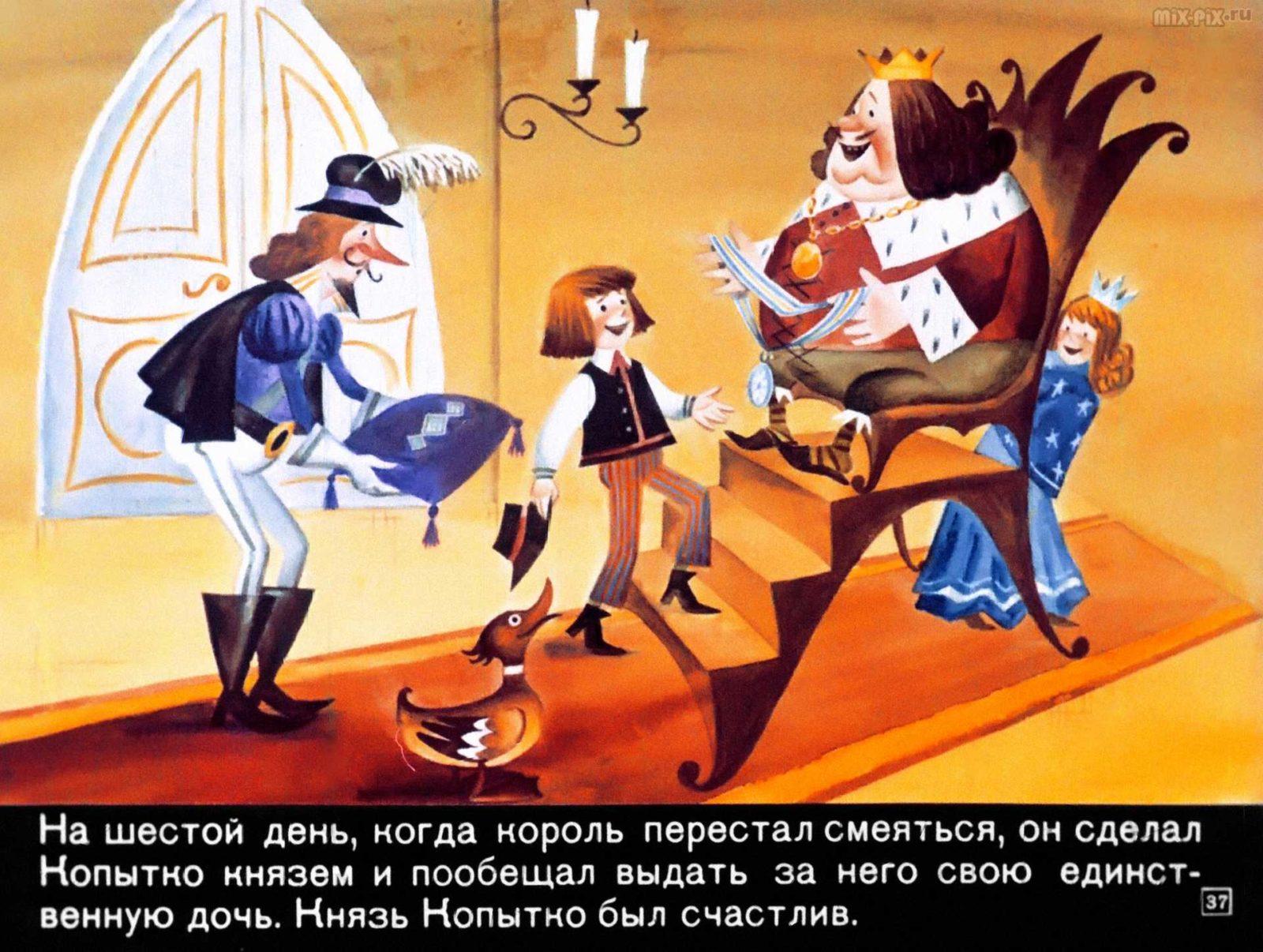 Сапожник Копытко и утка Кря (1972) 42