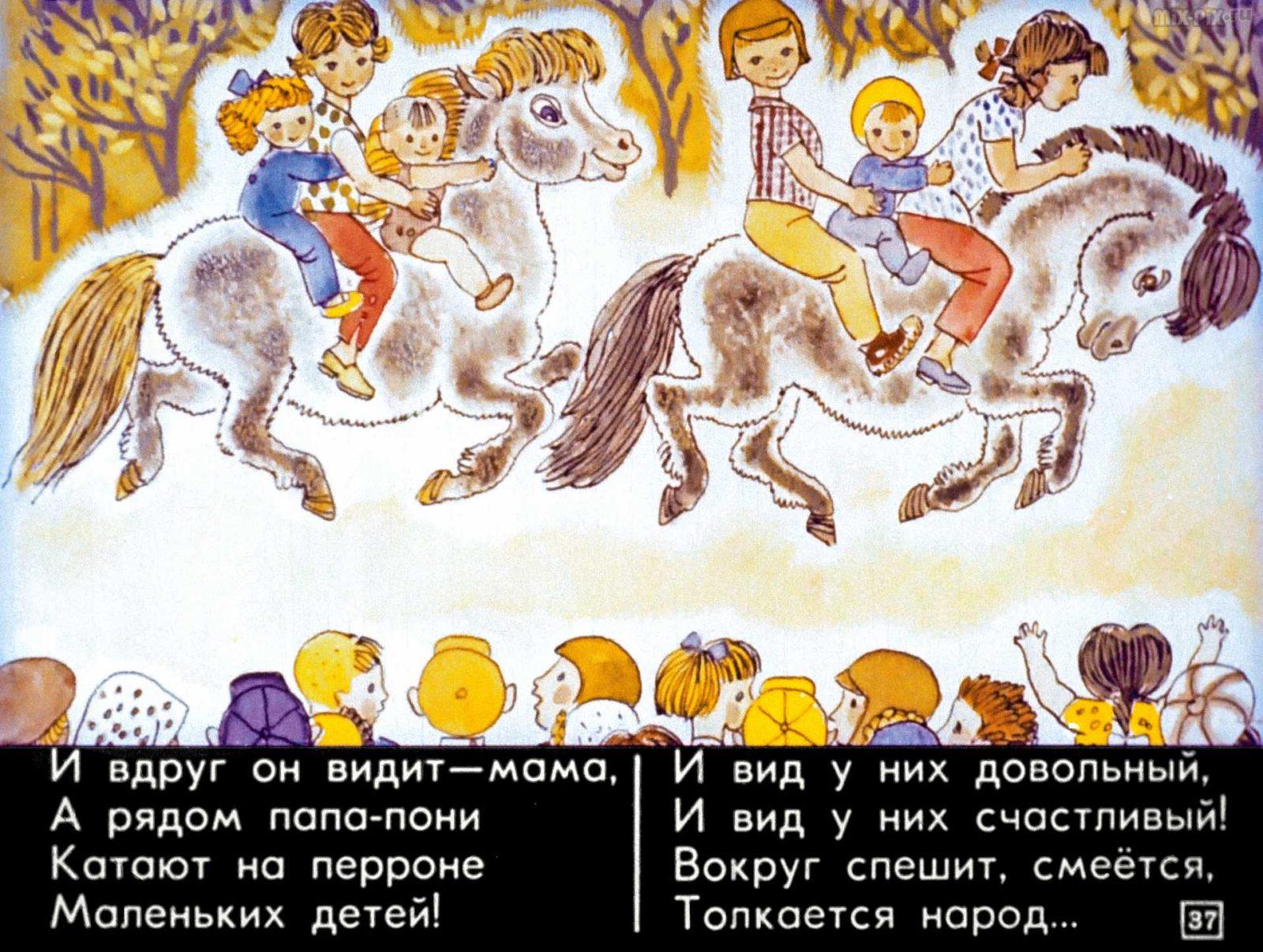 Пони на перроне (1972) 48