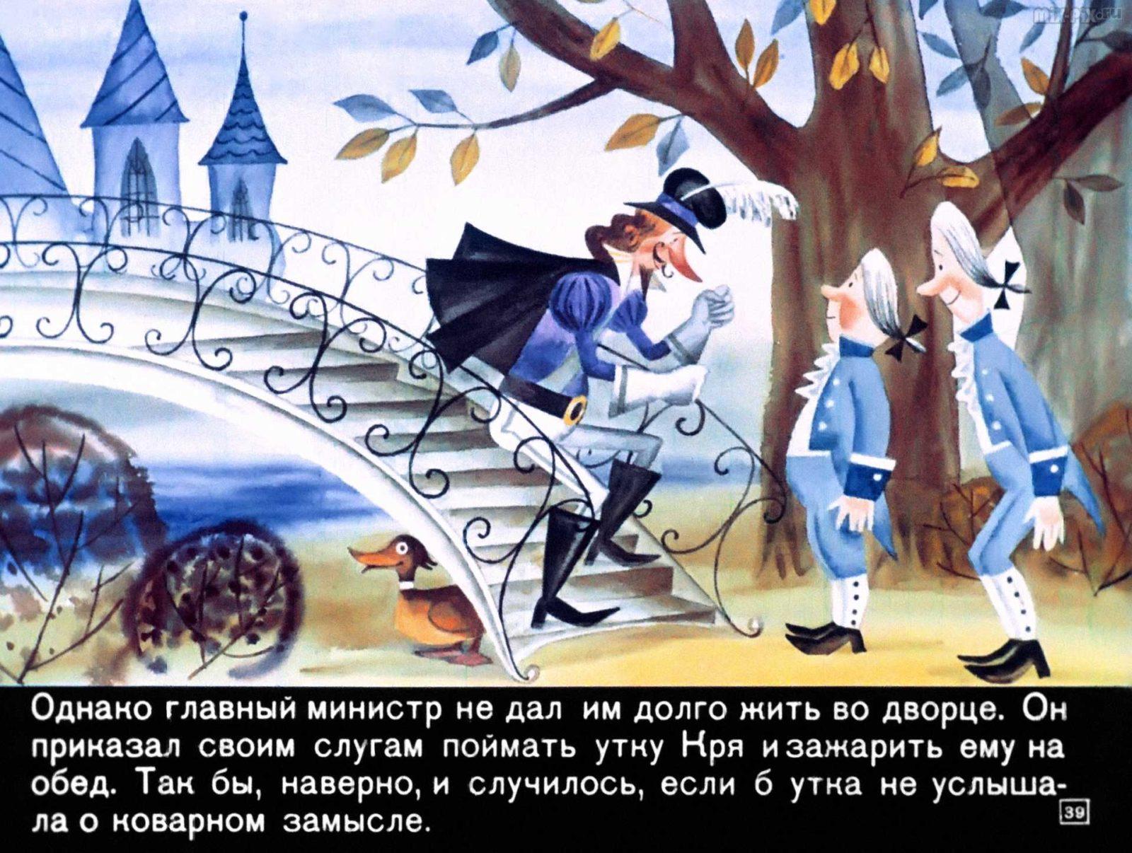 Сапожник Копытко и утка Кря (1972) 43