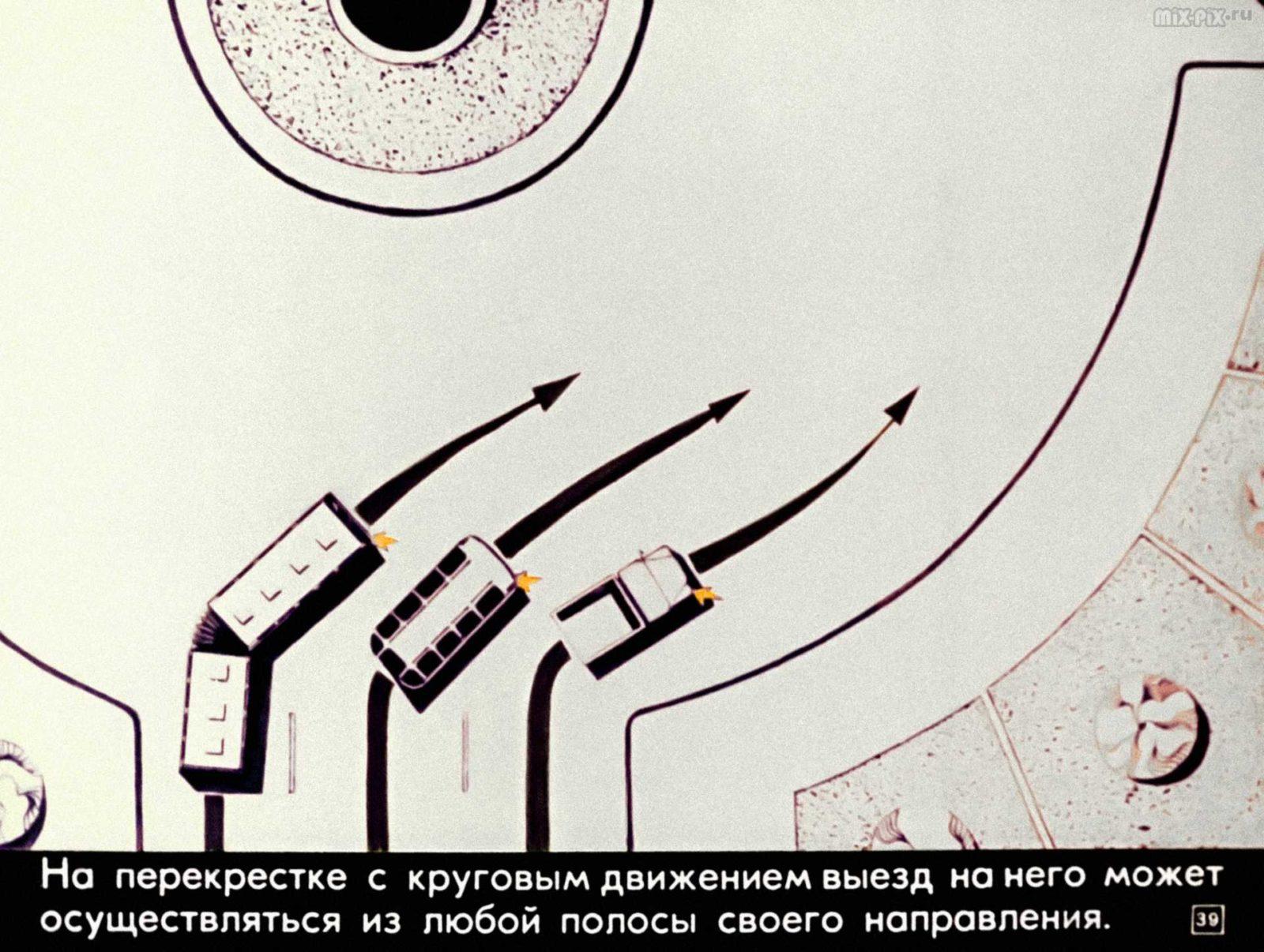 Правила дорожного движения. Расположение транспортных средств на проезжей части. Начало движения. Маневрирование (1983) 49