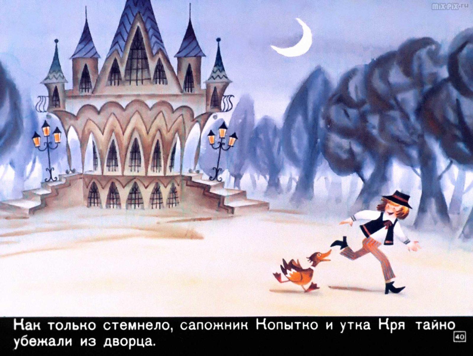Сапожник Копытко и утка Кря (1972) 44