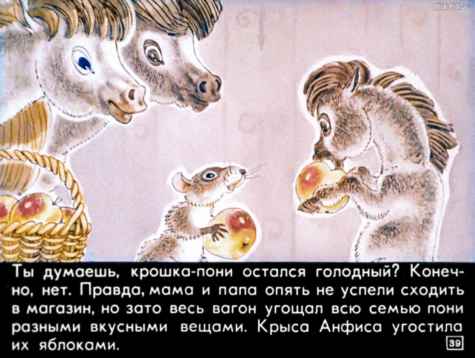 Пони на перроне (1972) 50