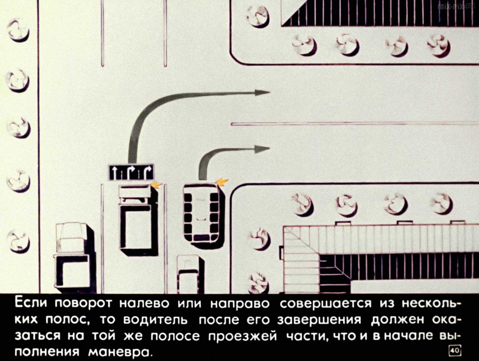 Правила дорожного движения. Расположение транспортных средств на проезжей части. Начало движения. Маневрирование (1983) 50