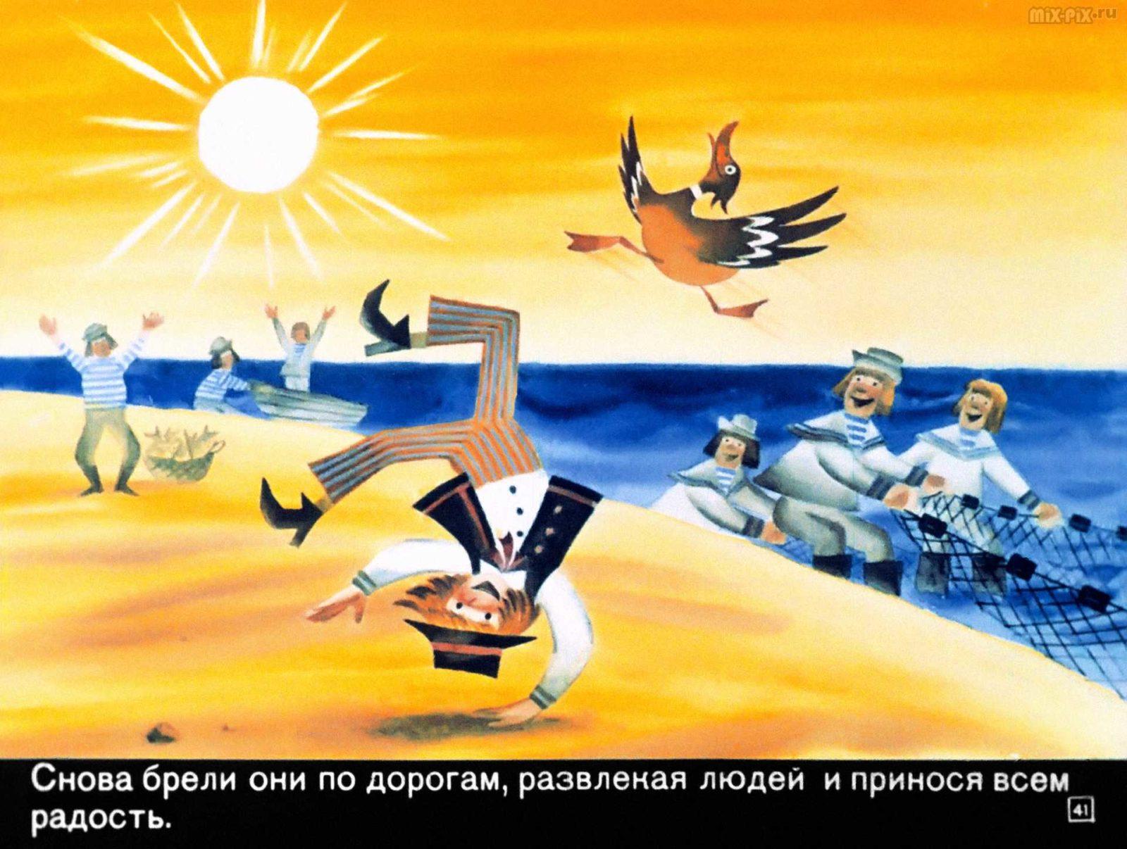 Сапожник Копытко и утка Кря (1972) 45