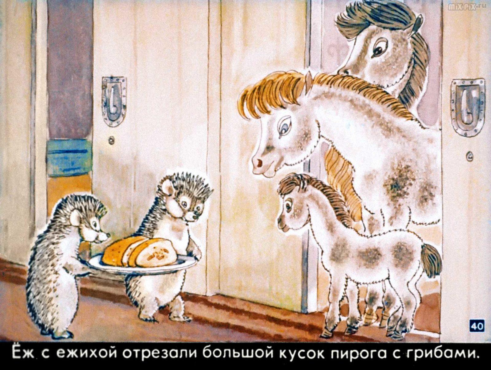 Пони на перроне (1972) 51