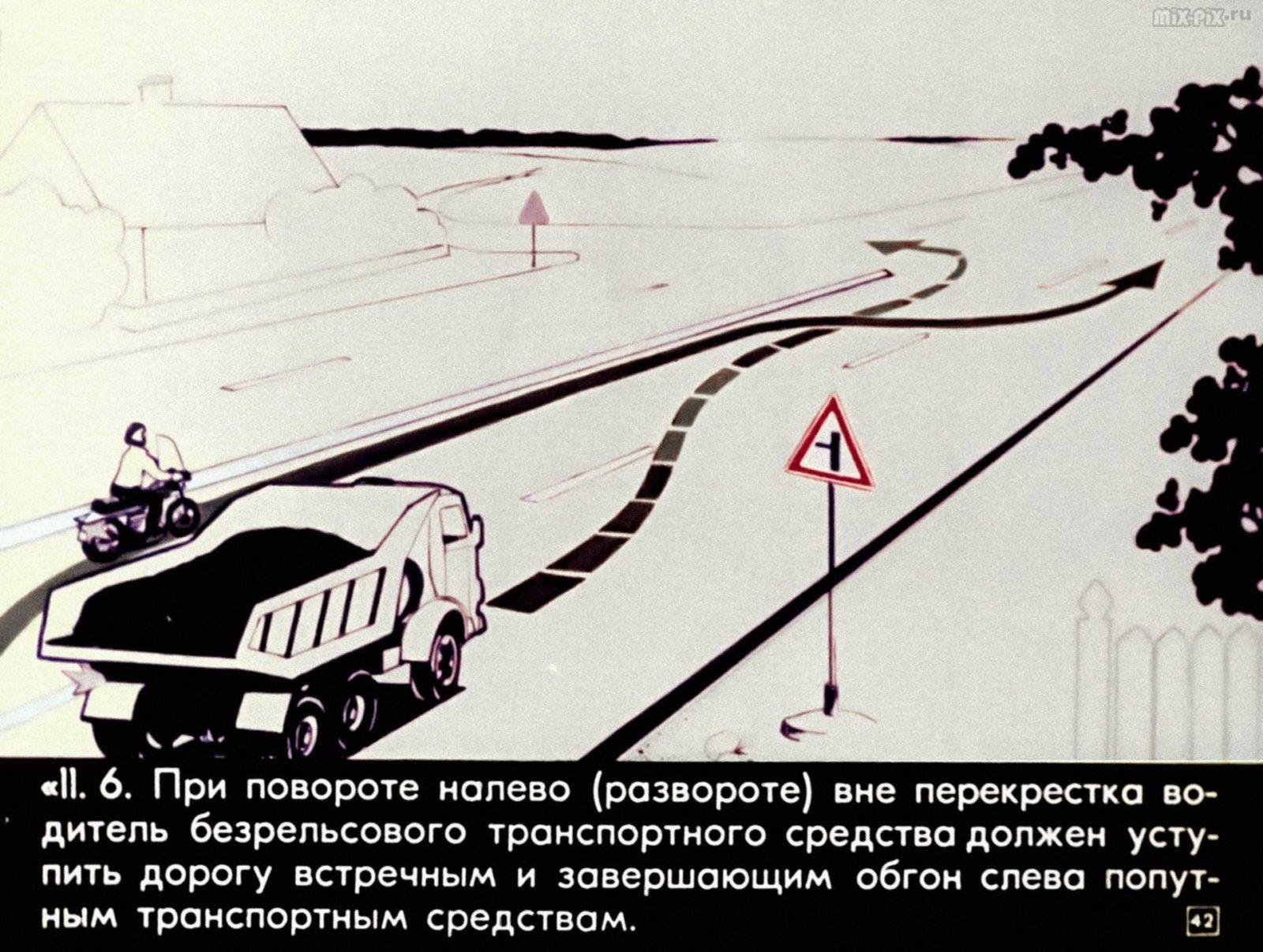 Правила дорожного движения. Расположение транспортных средств на проезжей части. Начало движения. Маневрирование (1983) 51