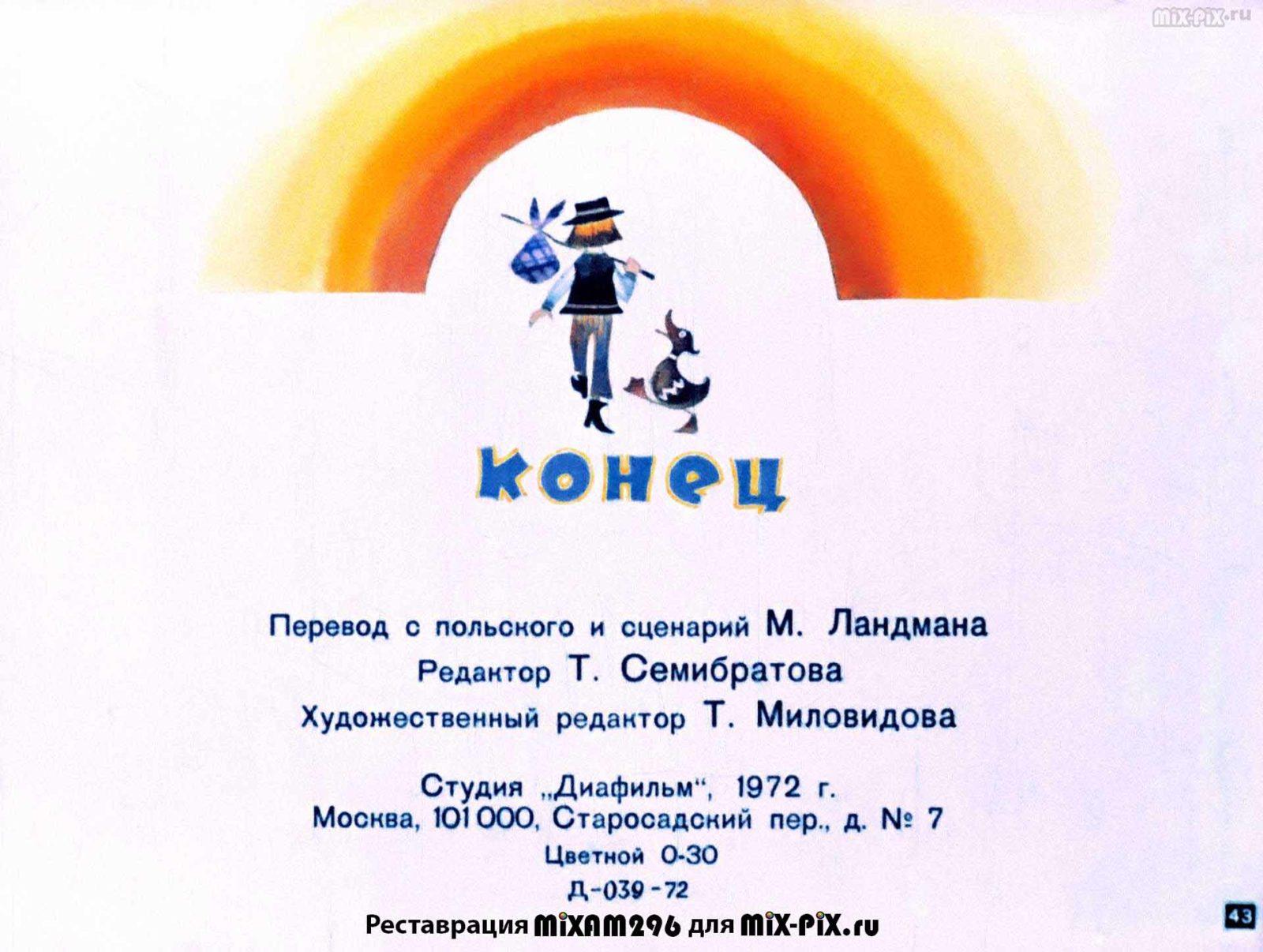 Сапожник Копытко и утка Кря (1972) 46