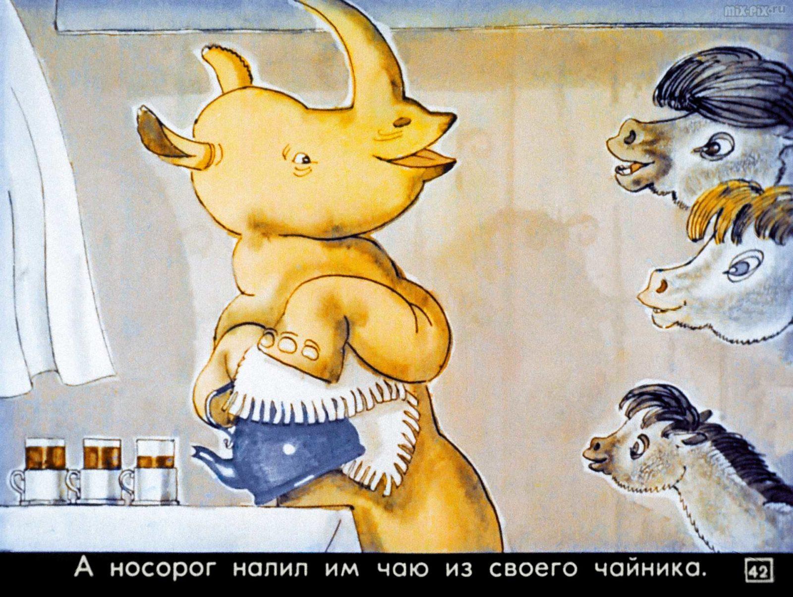 Пони на перроне (1972) 53