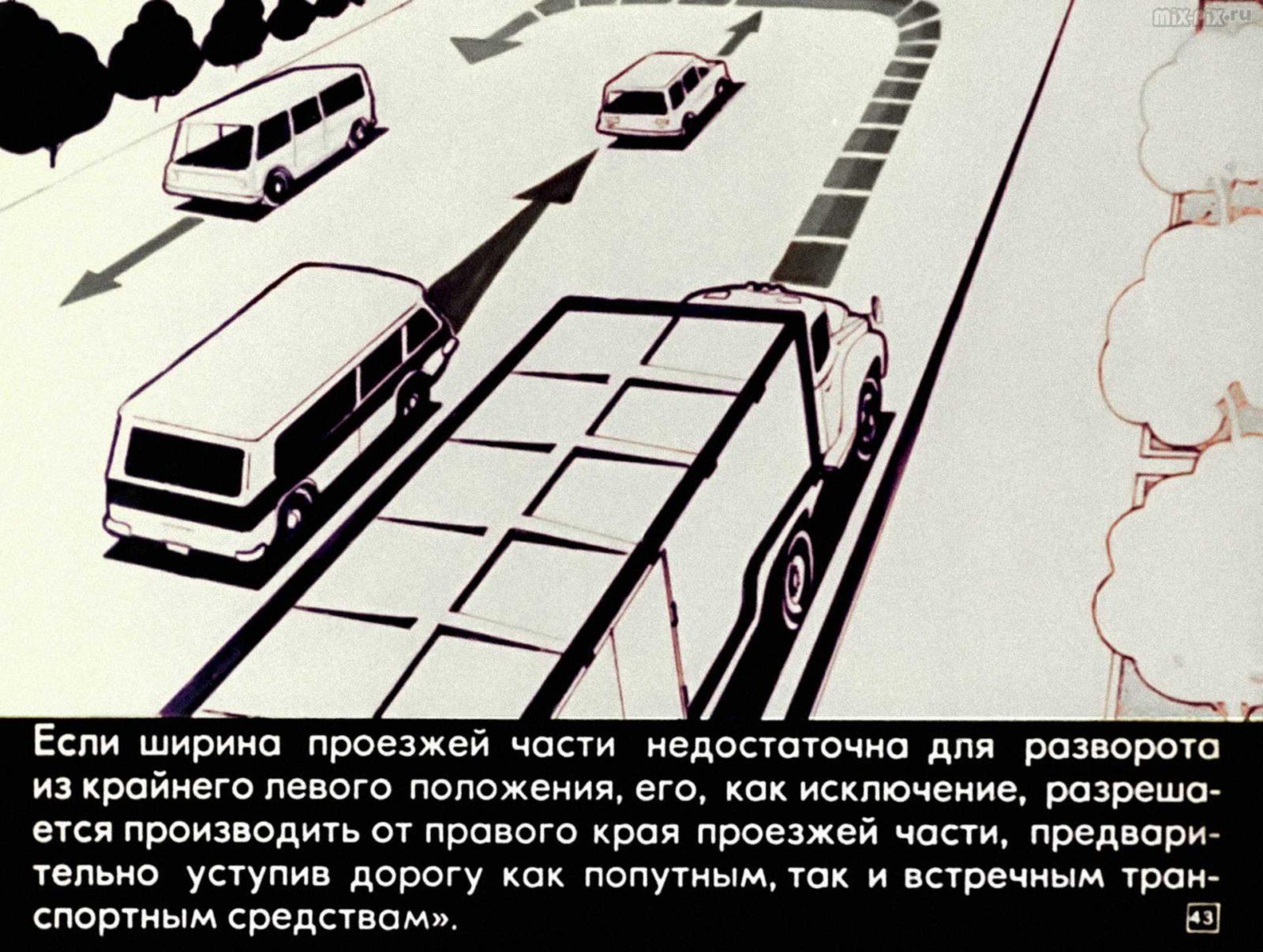 Правила дорожного движения. Расположение транспортных средств на проезжей части. Начало движения. Маневрирование (1983) 52