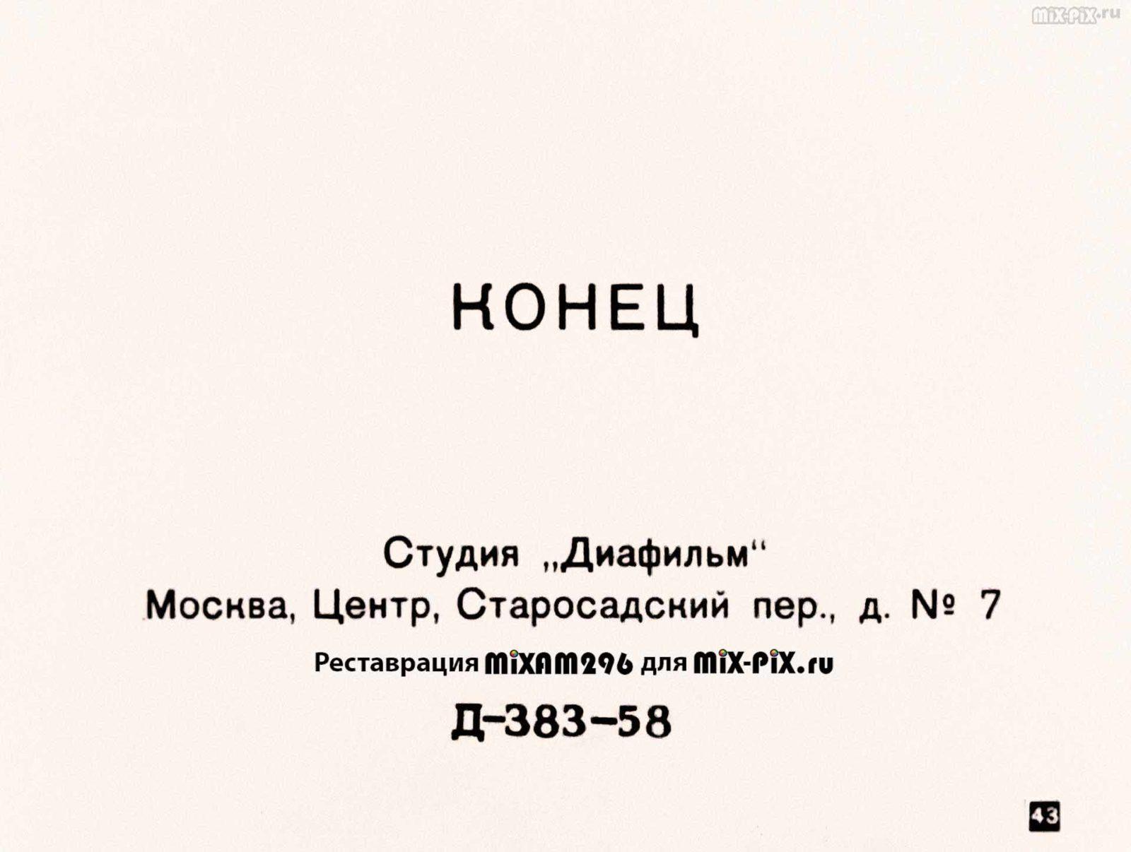 Зайкин год (1958) 58