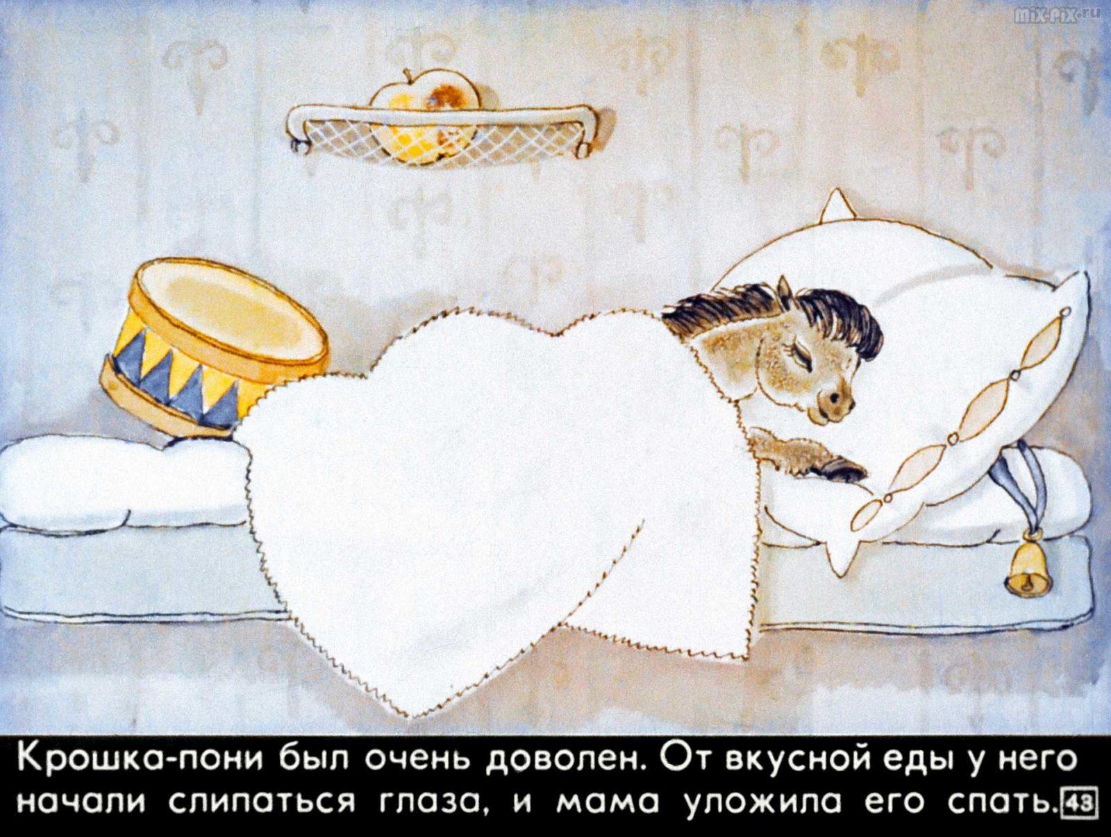 Пони на перроне (1972) 54