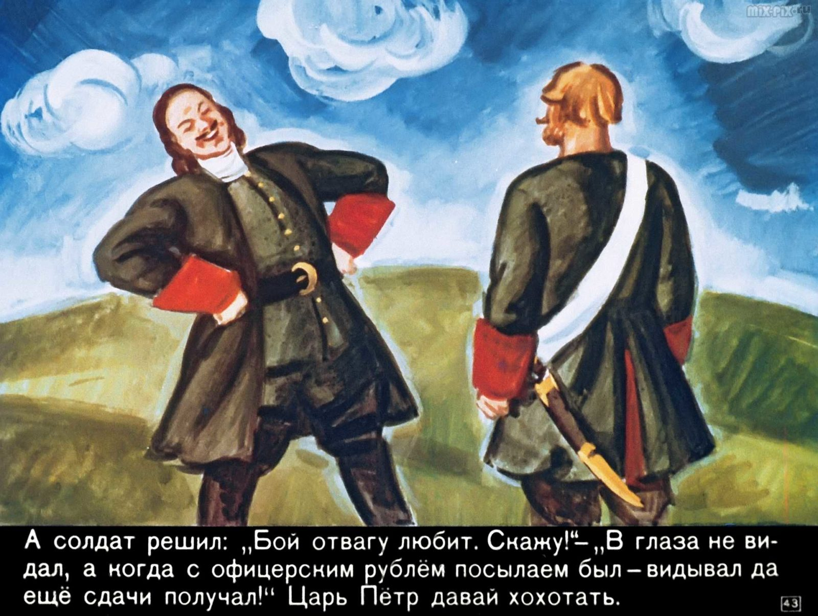 Сказка о бывалом солдате, царе и двенадцати разбойниках (1969) 43