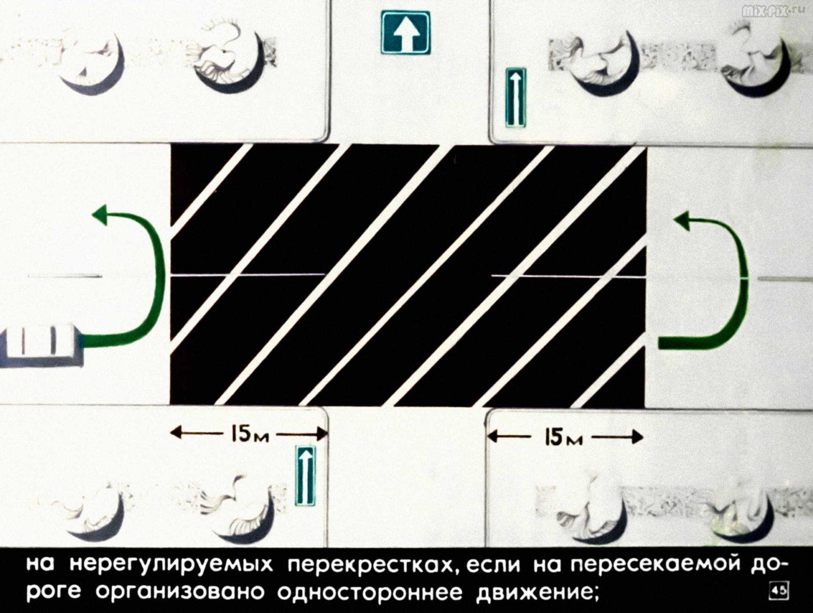 Правила дорожного движения. Расположение транспортных средств на проезжей части. Начало движения. Маневрирование (1983) 53