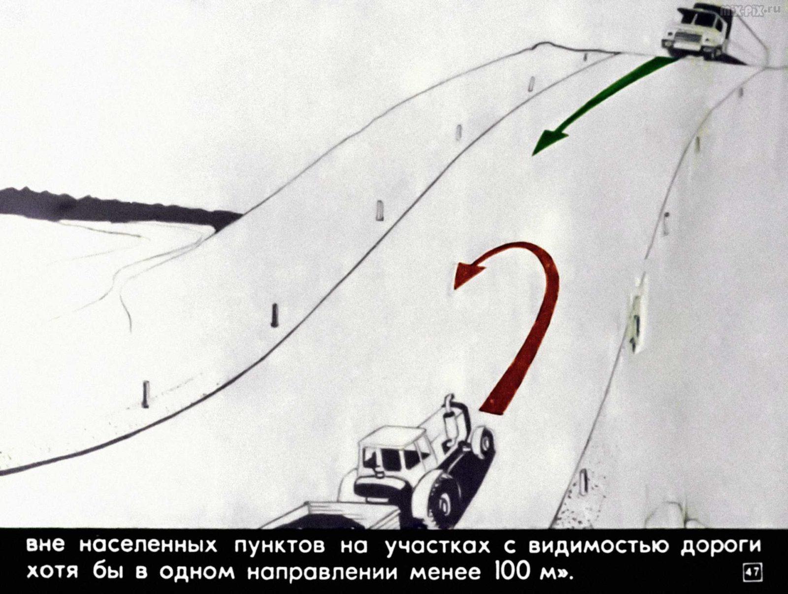 Правила дорожного движения. Расположение транспортных средств на проезжей части. Начало движения. Маневрирование (1983) 54