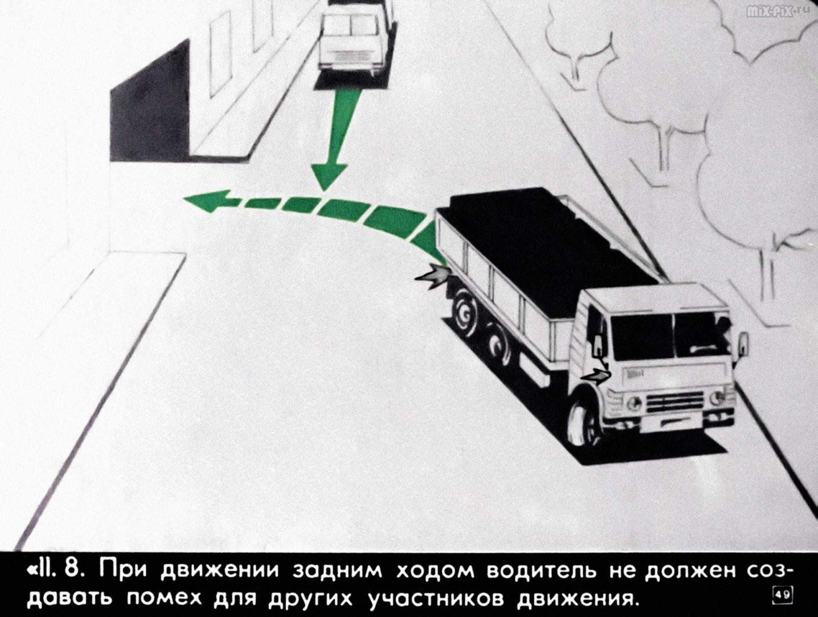 Правила дорожного движения. Расположение транспортных средств на проезжей части. Начало движения. Маневрирование (1983) 55