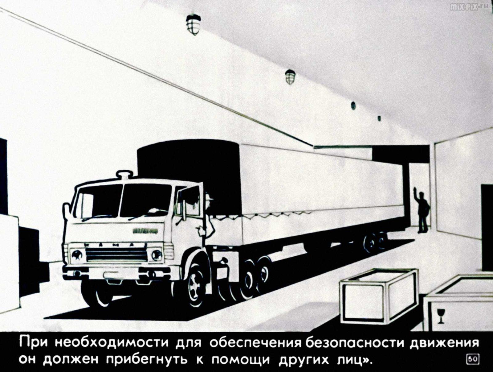 Правила дорожного движения. Расположение транспортных средств на проезжей части. Начало движения. Маневрирование (1983) 56