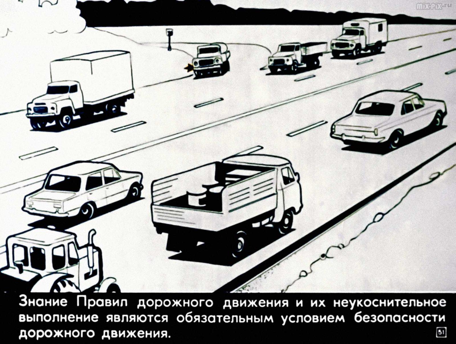 Правила дорожного движения. Расположение транспортных средств на проезжей части. Начало движения. Маневрирование (1983) 57