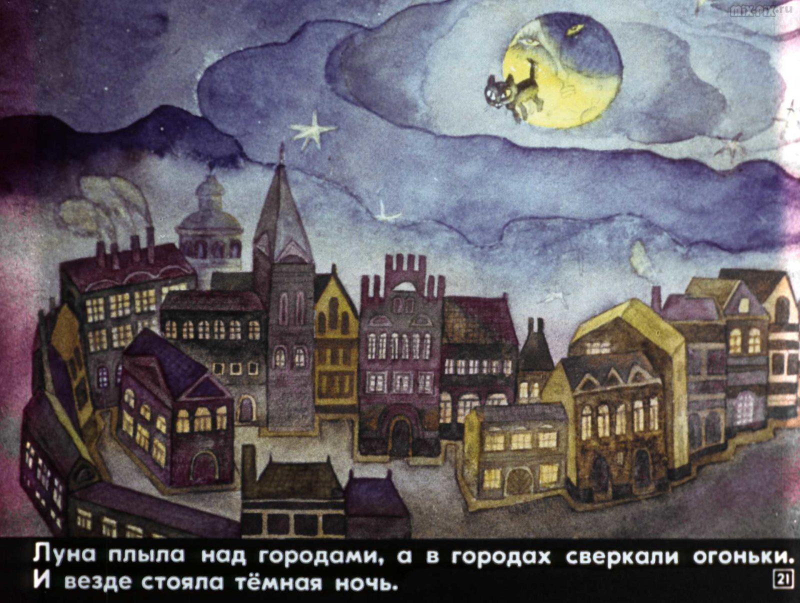 Сказка про лунный свет (1991) 47