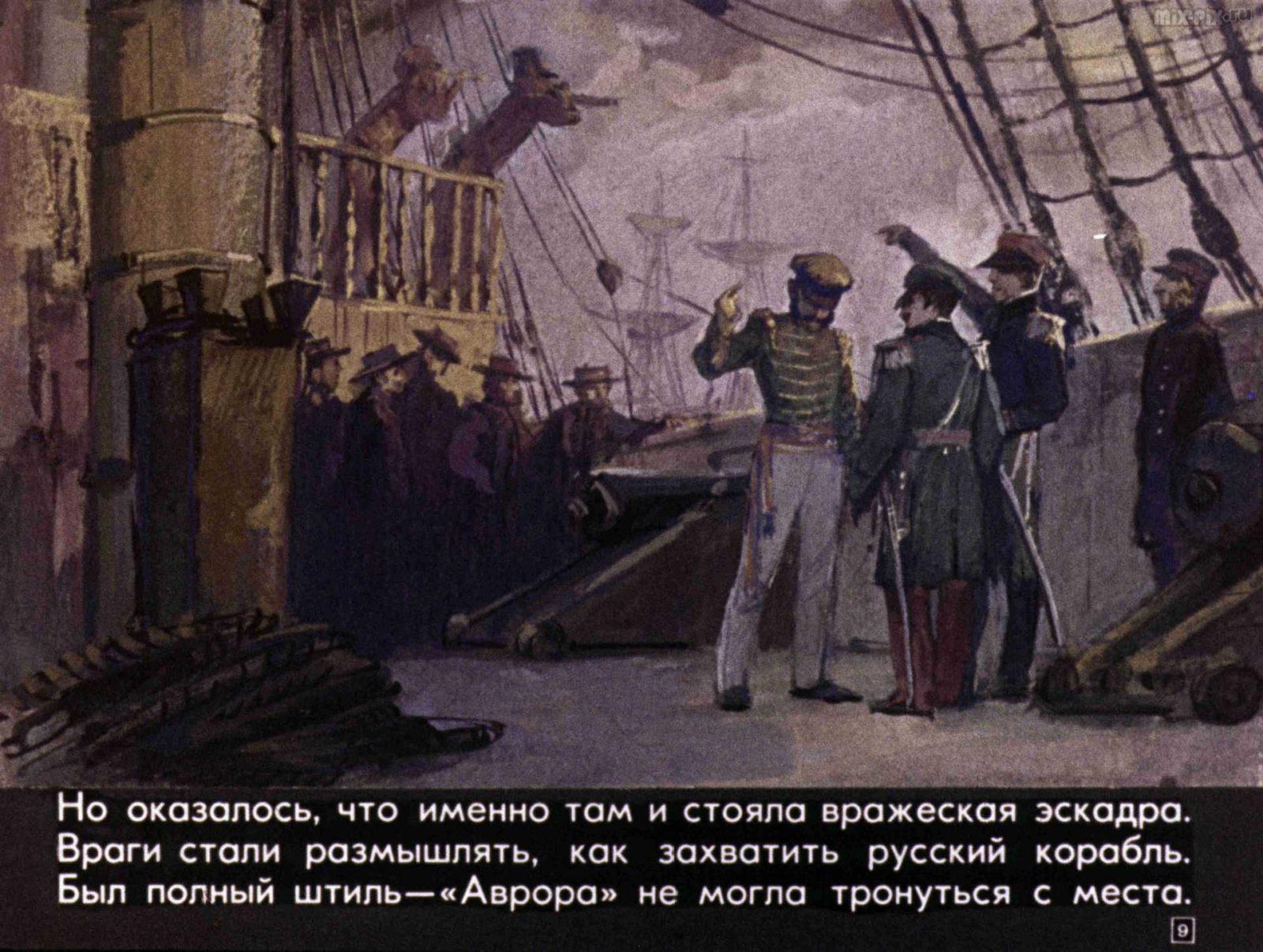 История крейсера 'Аврора' (1978) 83