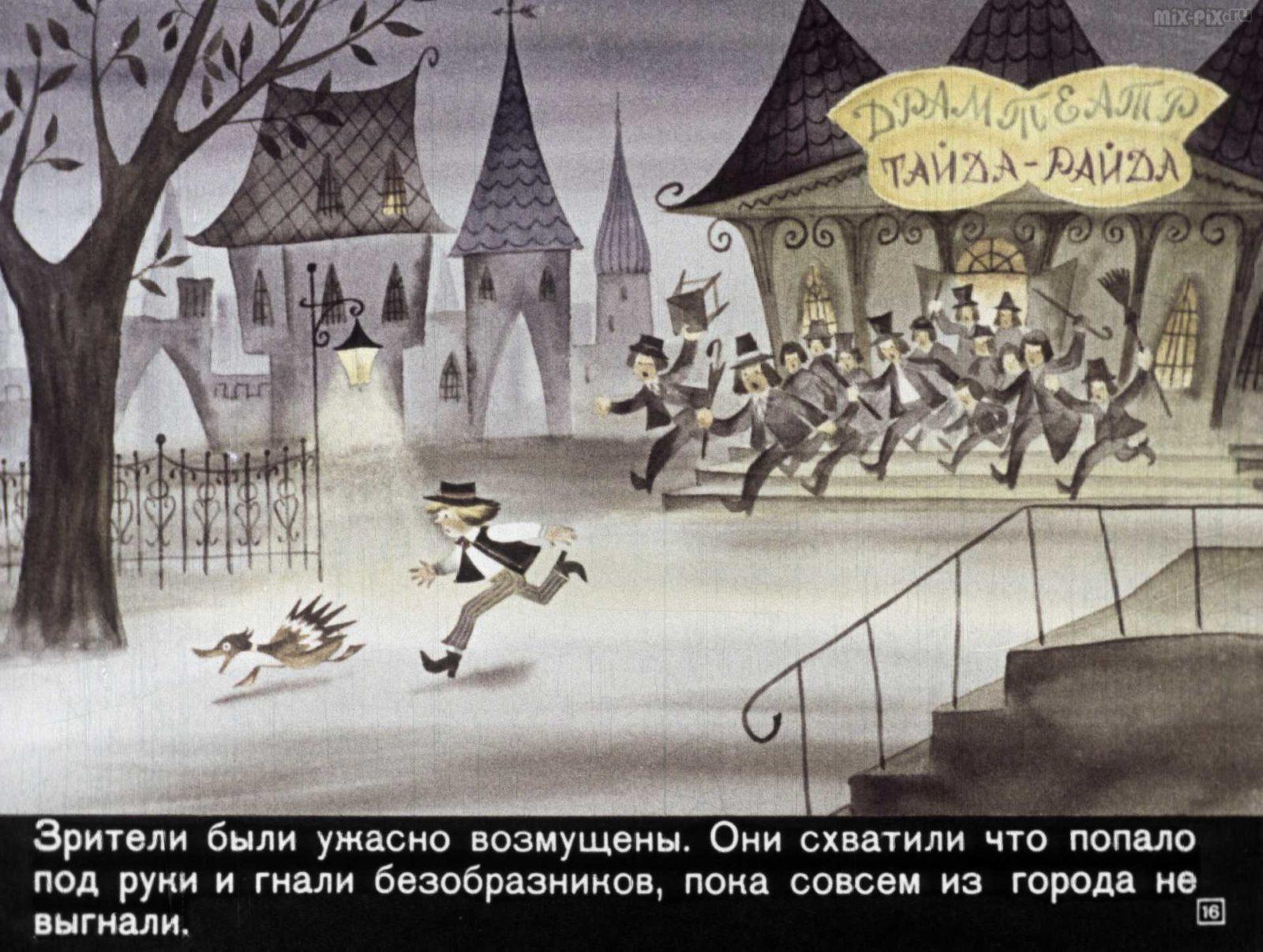 Сапожник Копытко и утка Кря (1972) 47