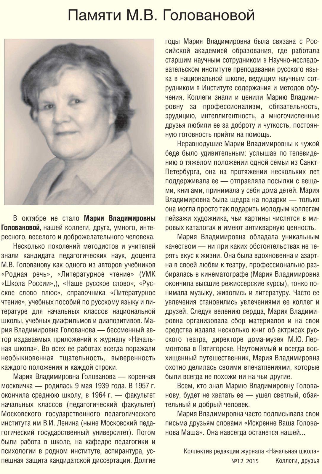 М. Голованова