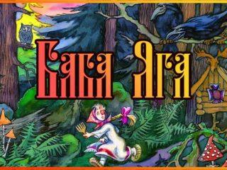 Баба Яга (1991)